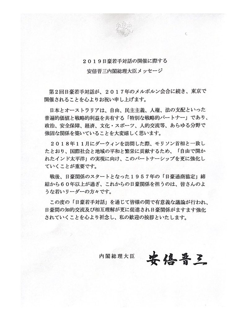 Prime Minister of Japan Shinzo Abe's Letter of Support for 2019 AJYD Dialogue