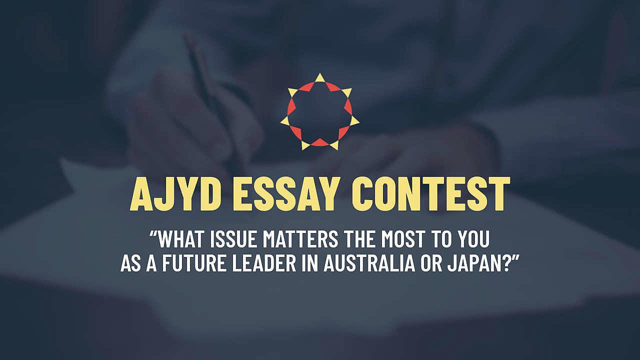 2021 Essay Contest