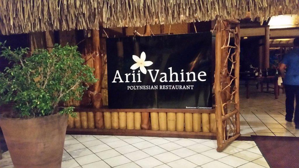 Arii Vahine Restaurant at Hilton Moorea Lagoon Resort & Spa