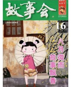 Stories (Chinese) Magazine 12 Month Subscription