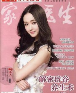 The Family Doctor (Chinese) Magazine 12 Month Subscription