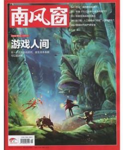 Nan feng chuang (Chinese) Magazine 12 Month Subscription