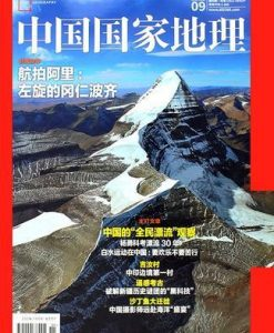 Chinese national geography (Chinese) Magazine 12 Month Subscription