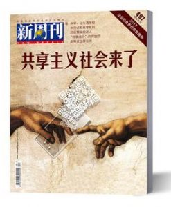New Weekly (Chinese) Magazine 12 Month Subscription