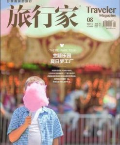 Traveler (Chinese) Magazine 12 Month Subscription