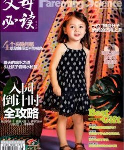 Parenting Science (Chinese) Magazine 12 Month Subscription