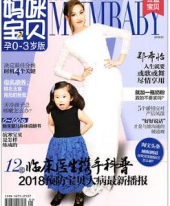 Mumbaby (Chinese) Magazine 12 Month Subscription