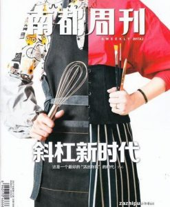 Nan Du Zhou Kan (Chinese) Magazine 12 Month Subscription