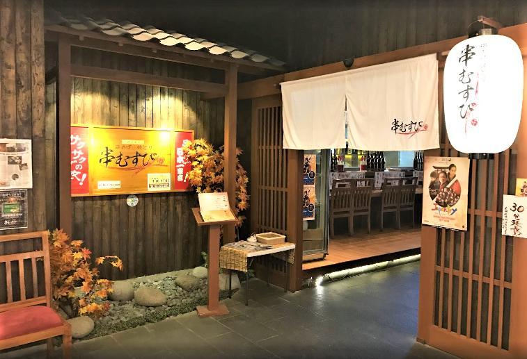 Kushimusubi - CItywalk