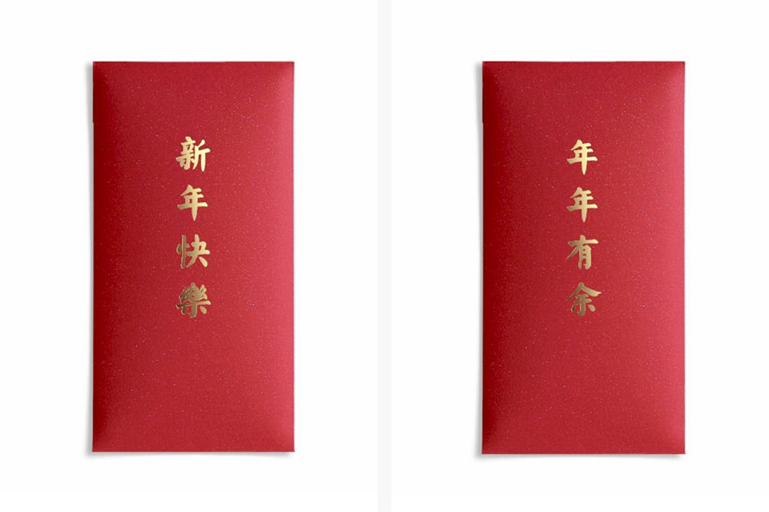 Chinese New Year 2020 red packet - Chinese calligraphy