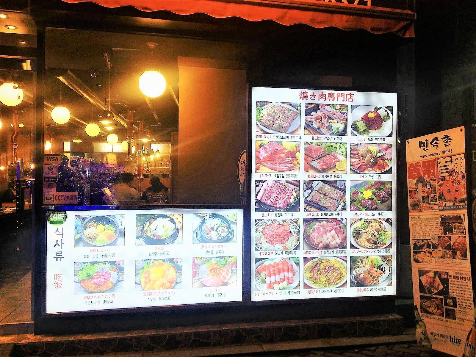 Minsokchon Restaurant